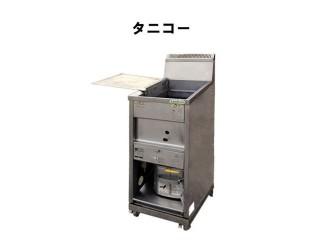 業務用ガスフライヤー(床置型・タニコー)
