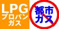 LPG(≒プロパンガス)仕様