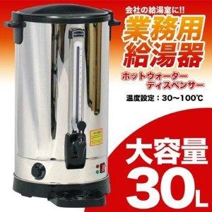 業務用電気給湯器