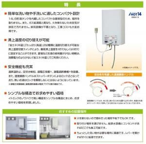 イトミック電気給湯器取り付け説明1