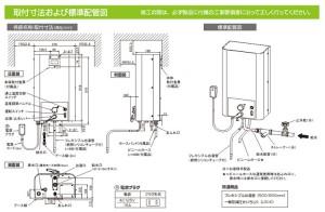 イトミック電気給湯器取り付け説明