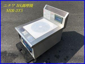 ◎ニチワ電磁調理器  IHコンロ MIR-3T5 3相200V/3KW